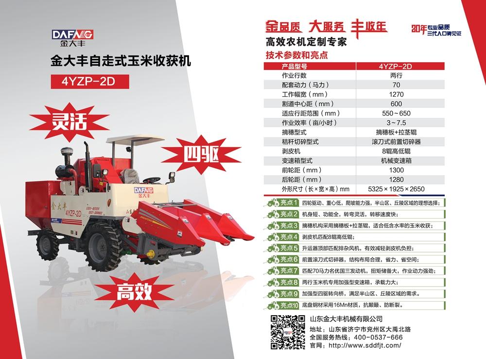 金大丰玉米收割机_金大丰自走式玉米收获机 4YZP-2D_山东金大丰机械有限公司